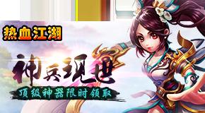 热血江湖h5游戏