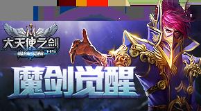 大天使之剑h5h5游戏
