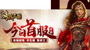 《骑战三国》6月20更新内容