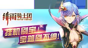 绯雨骑士团h5游戏