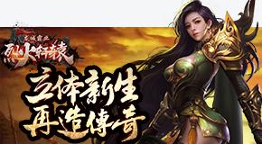龙城霸业之烈火轩辕h5游戏