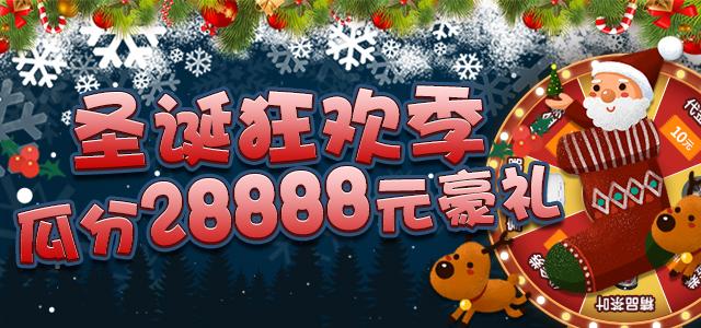 圣诞狂欢季,瓜分28888元豪礼!