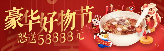 豪华好物节,分享就送iphoneXS!