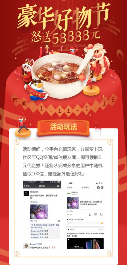 【萝卜玩】腊八豪华好物节,分享就送iphoneXS!