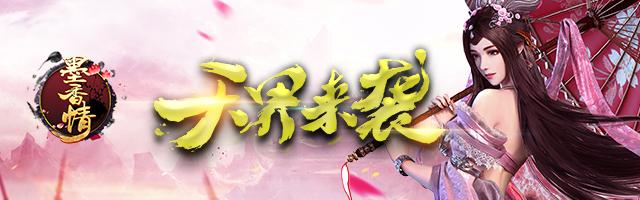 墨香情h5游戏