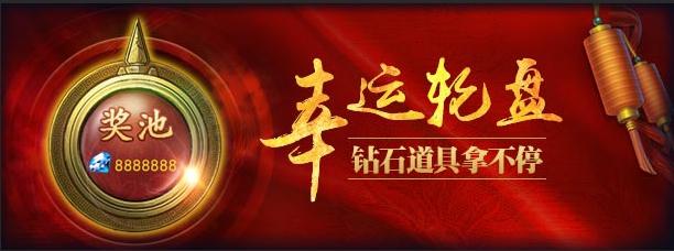 《盛世霸业》活动:全新版本及猪年新春、情人节活动
