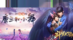 斗罗大陆h5游戏