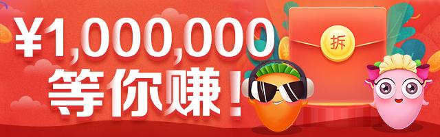 ¥1,000,000现金邀你赚!