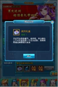 《梦道》中国航海日活动