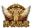 《大天使之剑H5》 8月1日勇者战章