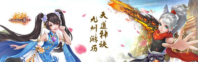 九州仙剑传h5游戏