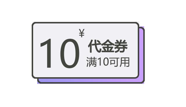 10元代金券