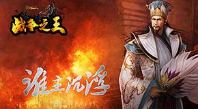 战争之王h5游戏