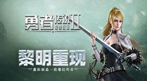 勇者传说2暗黑崛起h5游戏